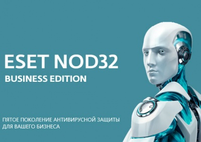 ESET NOD32 ANTIVIRUS BUSINESS EDITION (Электронный ключ)